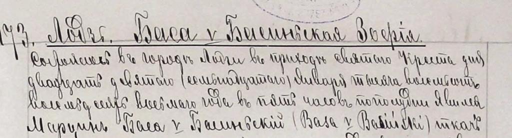 fragment aktu urodzenia Zofii Bassa v. Basińskiej z 1881 roku